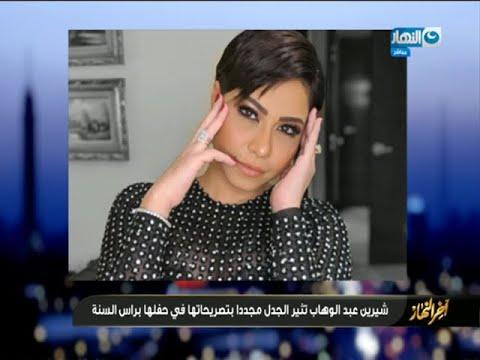 تامر أمين يهاجم شيرين لسخريتها من مصر في حفل رأس السنة