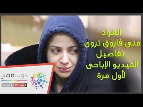 """بطلة مقطع الرقص بدون هدوم """"منى فاروق"""" تفجر اعتراف """"القنبلة"""" بشأن علاقتها بالمخرج !"""