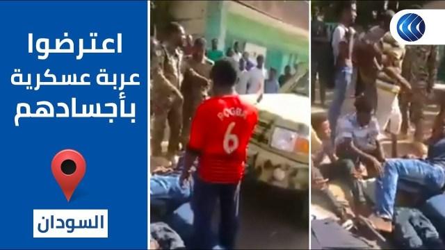 سودانيون يفاجئون مدرعة عسكرية بفعل غير متوقع لمنعها من المرور !