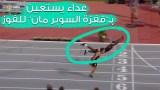 """عداء أمريكي يفوز بسباق حواجز مستخدمًا قفزة """"سوبر مان"""""""