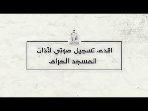 أقدم تسجيل للأذان في المسجد الحرام