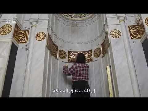 خطاط المسجد النبوي الباكستاني يكشف سبب اندهاش لجنة مسابقات الخط العربي.. وهذا سر مهنته