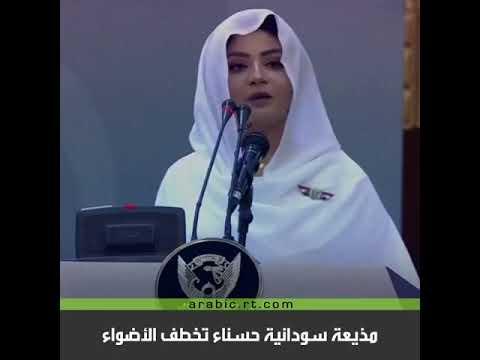 """من هي المذيعة السودانية الحسناء التي خطفت الأضواء في""""فرح السودان الأكبر""""؟"""