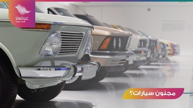 توقعات ببيعها بسعر خيالي.. عرض سيارة تحمل اسم 2030 في مزاد بالسعودية