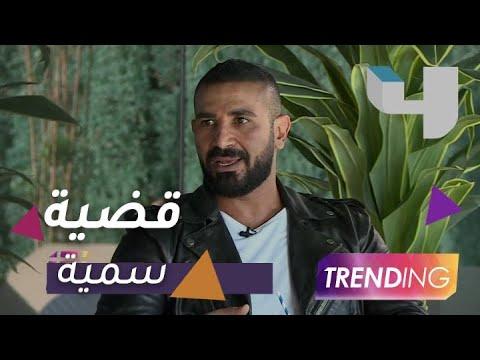 أحمد سعد: لن أسمح بإيذاء سمية الخشاب وزوجتي القادمة من خارج الوسط