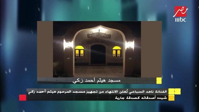"""الفنانة المصرية ناهد السباعي تكشف عن ما فعله أصدقاء الراحل """" هيثم أحمد زكي """" بعد 6 أسابيع من وفاته !"""