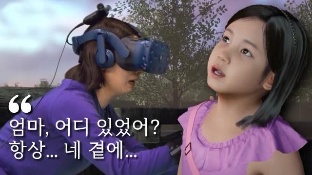 """أم تلتقي ابنتها المتوفاة منذ 4 سنوات في """"الواقع الافتراضي"""" 0"""