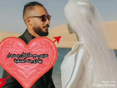 """صاحب جلسة التصوير مع عروسه """"المانيكان"""" يكشف كواليس الواقعة"""