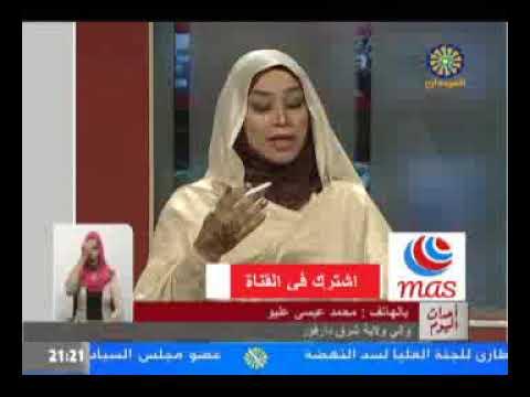 مشادة كلامية بين مذيعة التلفزيون القومي و والي شرق دارفور على الهواء