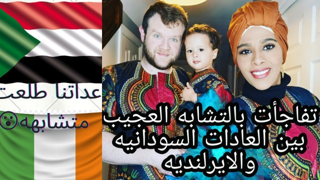 رمضان الثالث لديميان.. مدونة سودانية تحكي قصة إسلام زوجها الأيرلندي