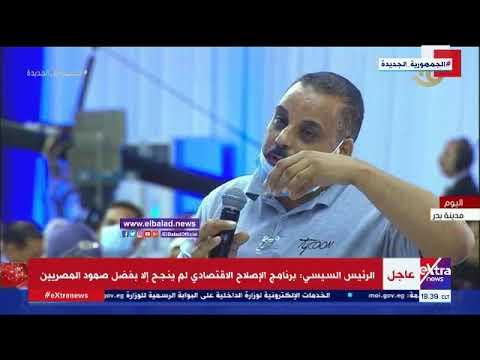 مواطن يفاجئ السيسي برأيه والرئيس يرد: هذا عيب
