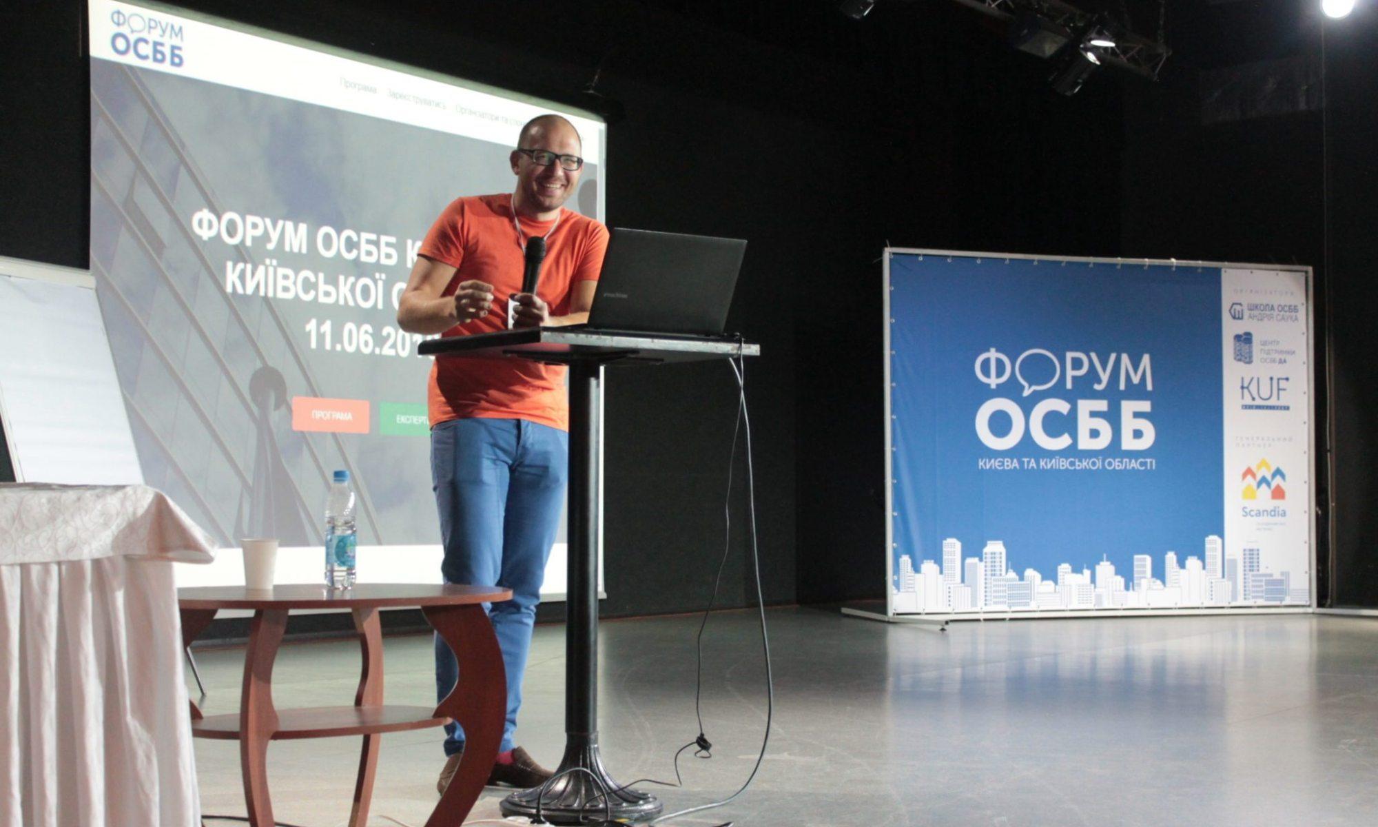 Форум ОСББ Бровари Андрій САУК