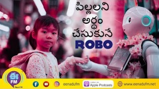 Artificial Intelligence tool For Kids | Human Interest stories |ఒక్క నిమిషం | E Fm