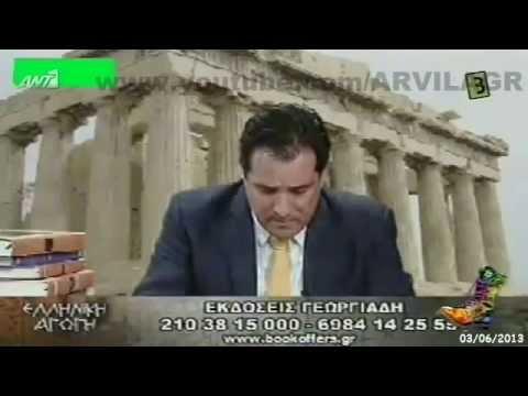 ΡΑΔΙΟ ΑΡΒΥΛΑ – Ο Άδωνις Γεωργιάδης διαβάζει αρχαία κείμενα / 03-06-2013