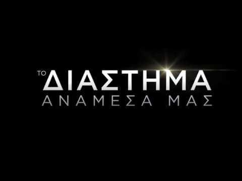 The Space Between Us – Το Διάστημα Ανάμεσά Μας – 2017 Trailer (Greek subs)