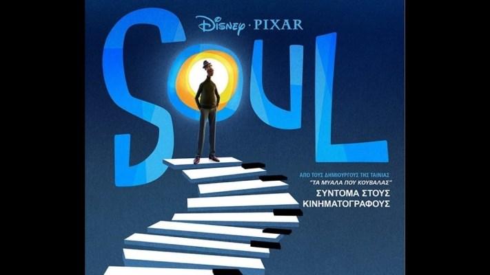 SOUL – Teaser Trailer (μεταγλ.)