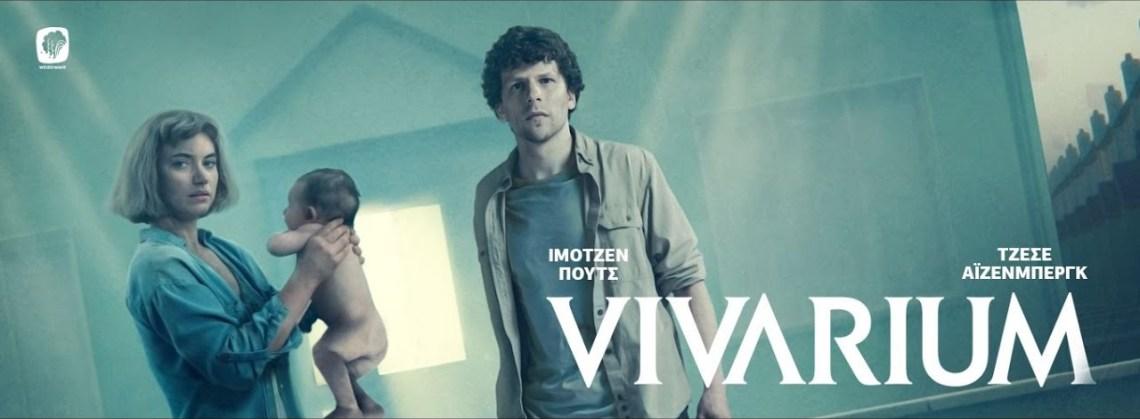 VIVARIUM – Trailer (greek subs)