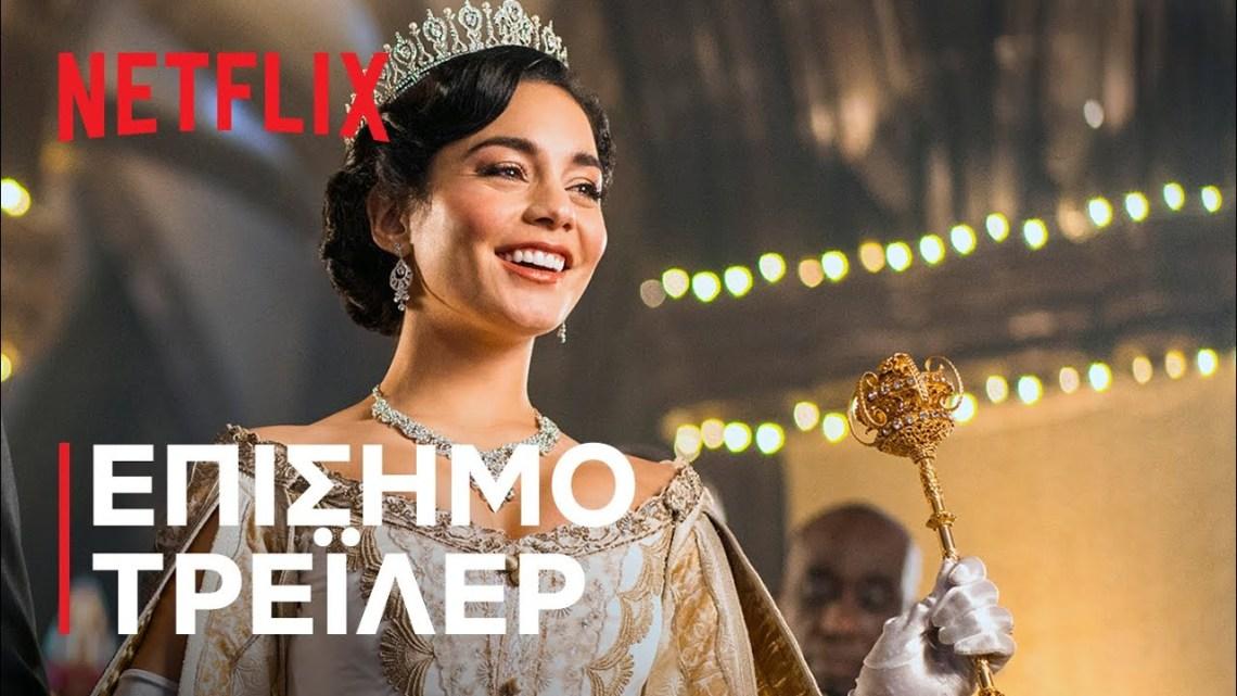 Διπλή Πριγκίπισσα 2: Ξαναλλάζουμε;   Επίσημο τρέιλερ   Netflix