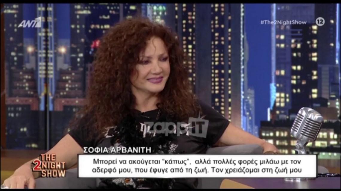 """Σοφία Αρβανίτη: """"Πολλές φορές μιλάω με τον αδελφό μου που έφυγε από τη ζωή"""""""