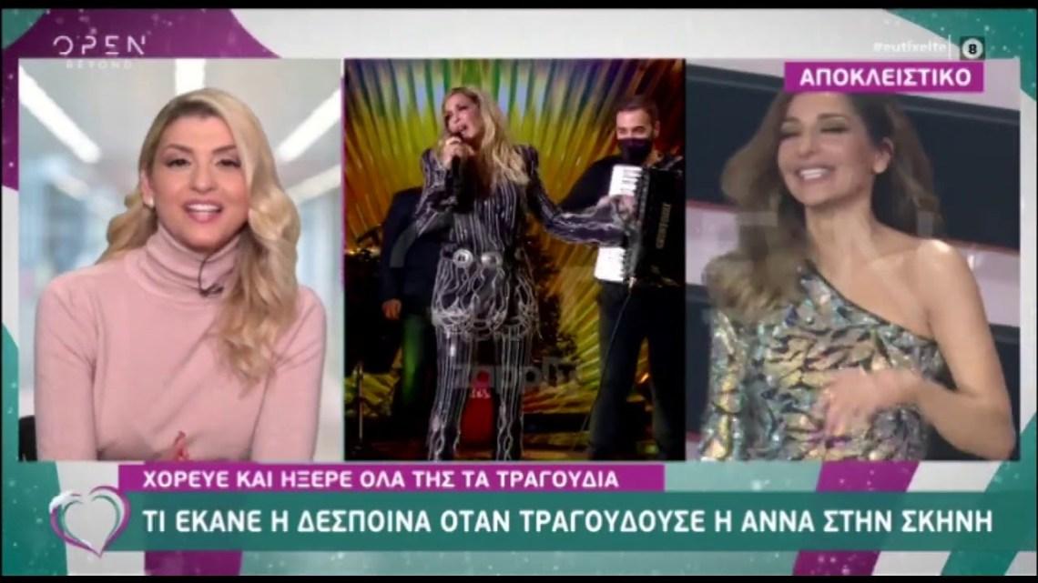 Τι έκανε η Δέσποινα Βανδή όσο τραγουδούσε η Άννα Βίσση;