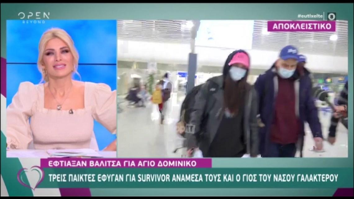 Survivor: Τρεις νέοι παίκτες πέταξαν για Άγιο Δομίνικο