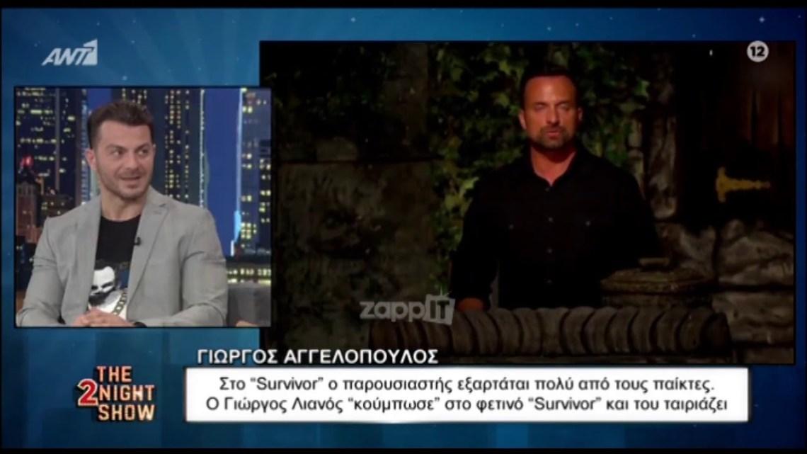 """Γιώργος Αγγελόπουλος: """"Δεν παρακολουθώ το φετινό Survivor"""""""