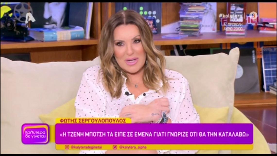 Ο Φώτης Σεργουλόπουλος αντέδρασε με τη Ναταλία Γερμανού για τις καταγγελίες