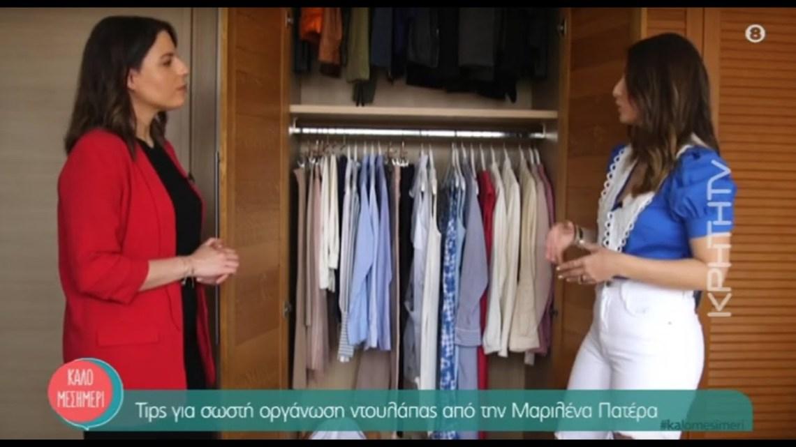 Tips για σωστή οργάνωση ντουλάπας από την Μαριλένα Πατέρα, σύμβουλο οργάνωσης