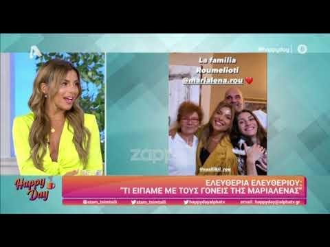 """Ελευθερία Ελευθερίου: """"Μίλησα με την μητέρα της Μαριαλένας Ρουμελιώτη όταν βγήκα από το Survivor"""""""
