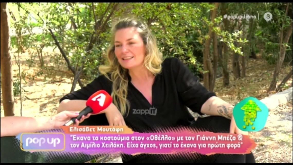 """Ελισάβετ Μουτάφη: """"Νιώθω σαν μαμά με τα παιδιά του συζύγου μου"""""""