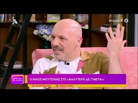 """Νίκος Μουτσινάς: """"Συγκινήθηκα με το παιδί της Μαρίας Ηλιάκη"""""""