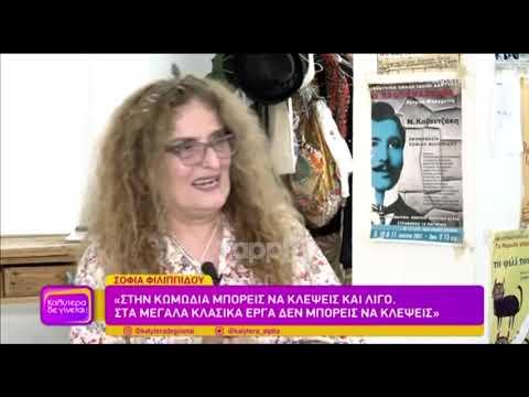 """Σοφία Φιλιππίδου: """"Η ζωή είναι σκληρή αν δεν ακολουθείς τα πρότυπα της γυναίκας των περιοδικών"""""""