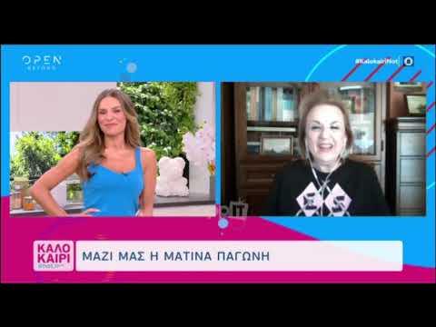 Άφωνοι με την Ματίνα Παγώνη – Ζήλεψε τις γόβες της Ελένης Τσολάκη