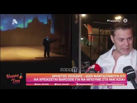 """Χρήστος Χολίδης: """"Στην καραντίνα έφτασα να ζυγίζομαι στην πλάστιγγα"""""""