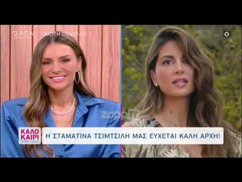 Η Σταματίνα Τσιμτσιλή κάνει έκπληξη στην Ελένη Τσολάκη
