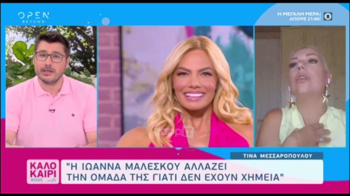 Η Τίνα Μεσσαροπούλου για την Ιωάννα Μαλέσκου