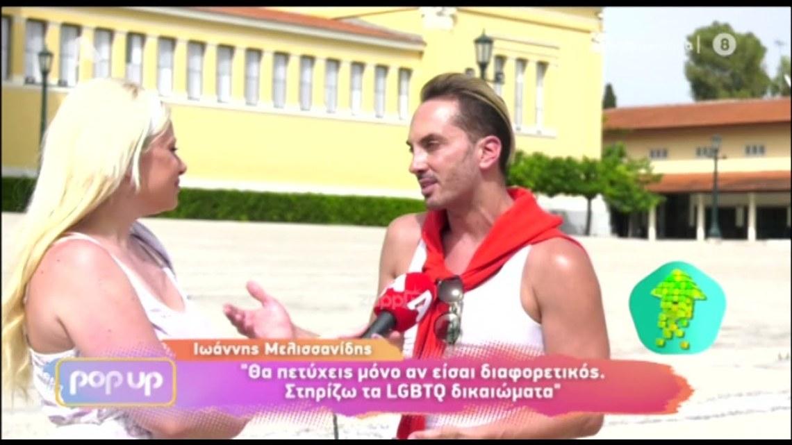 """Ιωάννης Μελισσανίδης: """"Μέσα από τη διαφορετικότητα πηγάζειη μοναδικότητα του καθενός"""""""