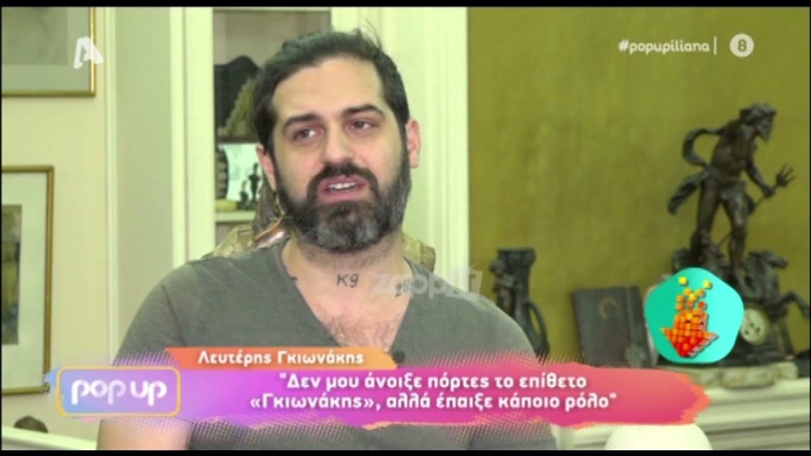 """Λευτέρης Γκιωνάκης: """"Η απώλεια του πατέρα μου με οδήγησε στον αλκοολισμό"""""""