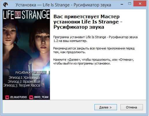 Life is strange 4 эпизод нет диалогов – Русификатор звука ...