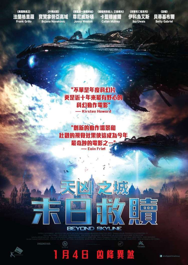 天兇之城2末日救贖 Beyond Skyline (DVD/2D Blu-ray) – VideoMate 影視美