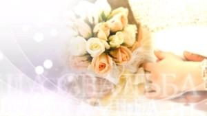 начальная заставка на свадьбу бесплатно