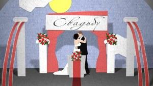 электронное приглашение на свадьбу