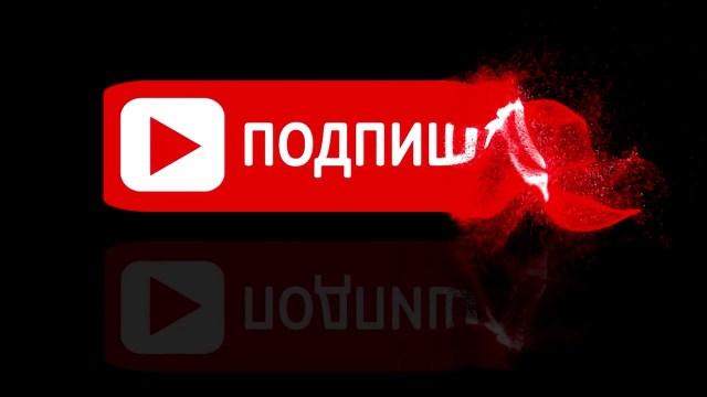 AUTRO «ПОДПИШИСЬ» ДЛЯ  ВИДЕО НА YouTube #01