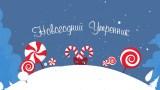 ФУТАЖ НОВОГОДНИЙ УТРЕННИК 2019