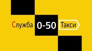 интро такси