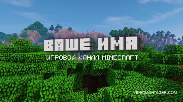 ИНТРО МАЙНКРАФТ ДЛЯ ИГРОВОГО КАНАЛА #73