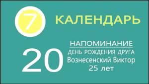 онлайн приглашение +на день рождения