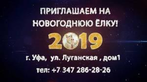 скачать электронное приглашение на новый год