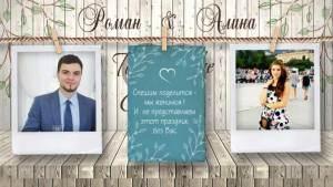 заказать видеоприглашение на свадьбу