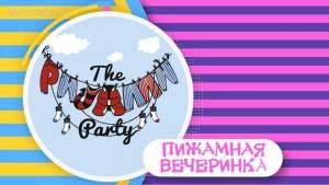 заказать видеоприглашение на пижамную вечеринку